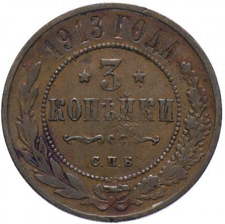 купить 3 копейки 1913