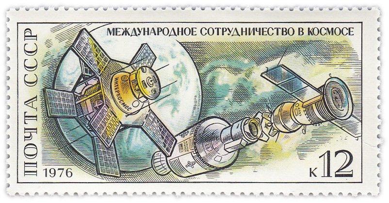 """купить 12 копеек 1976 """"День космонавтики: Стыковка в космосе"""""""