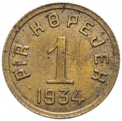 купить 1 копейка 1934 Тувинская Народная Республика (Тува)