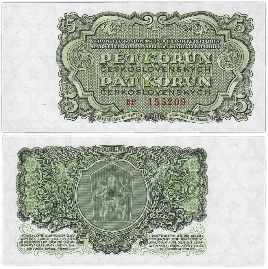 купить Чехословакия 5 крон 1961 (Pick 82)