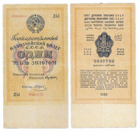 купить 1 рубль золотом 1928 кассир Отрезов