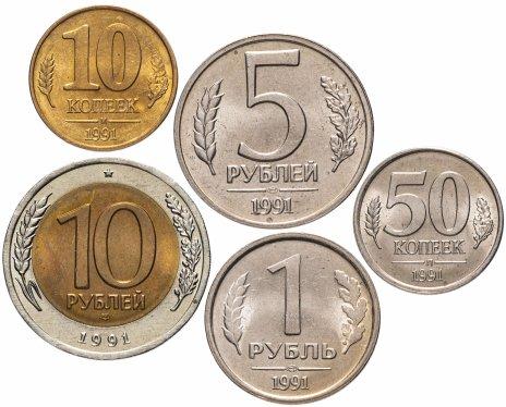 купить СССР набор монет 1991 (5 штук)