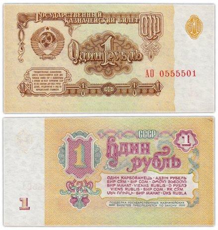 купить 1 рубль 1961 стартовая серия АО, красивый номер 0555501, 1-й тип шрифта, 1-й тип бумаги