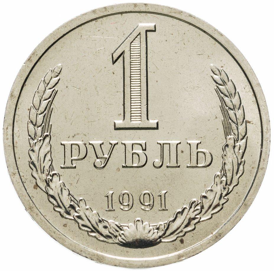 купить 1 рубль 1991 Л