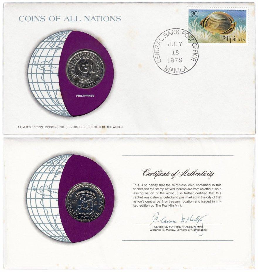 купить Серия «Монеты всех стран мира» - Филиппины 1 песо 1979 (монета и 1 марка в конверте)