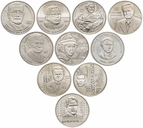купить Украина набор из 10 монет 2 гривны 2006-2014