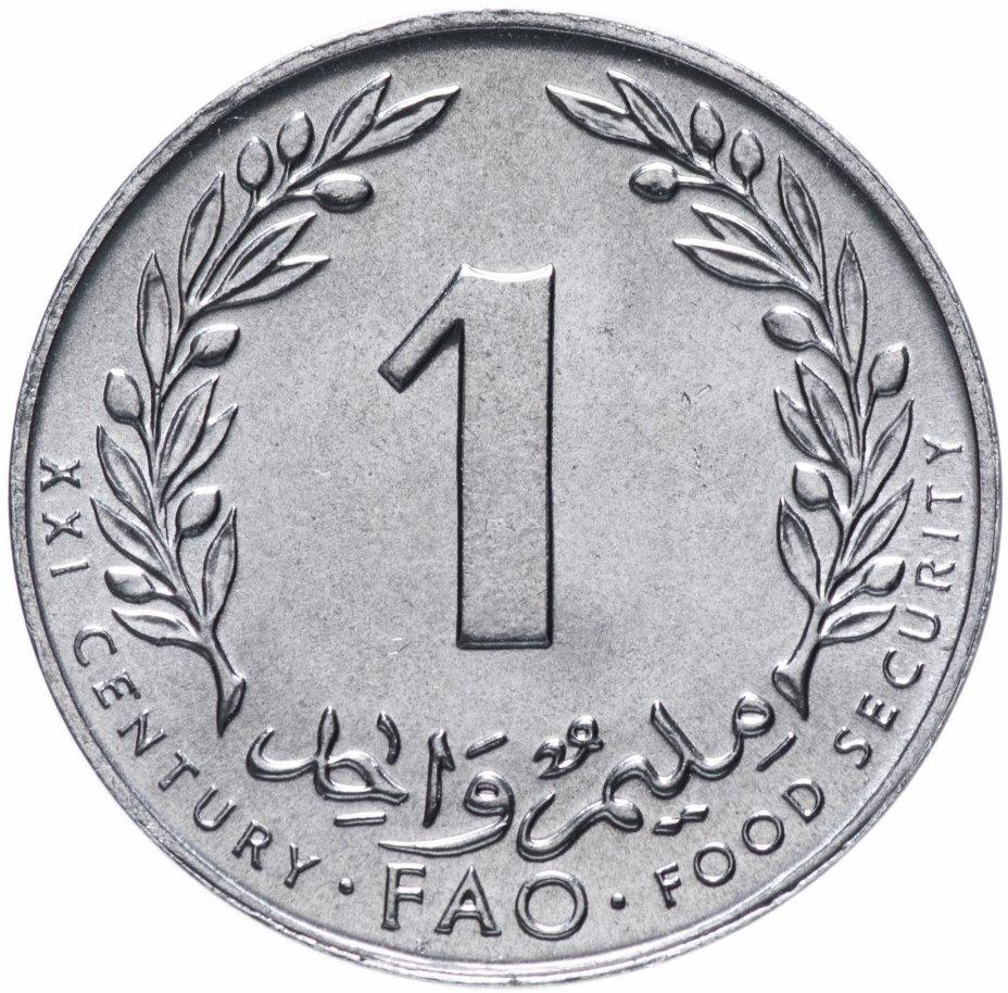"купить Тунис 1 миллим (millieme) 2000 ""Продовольственная программа - ФАО"""
