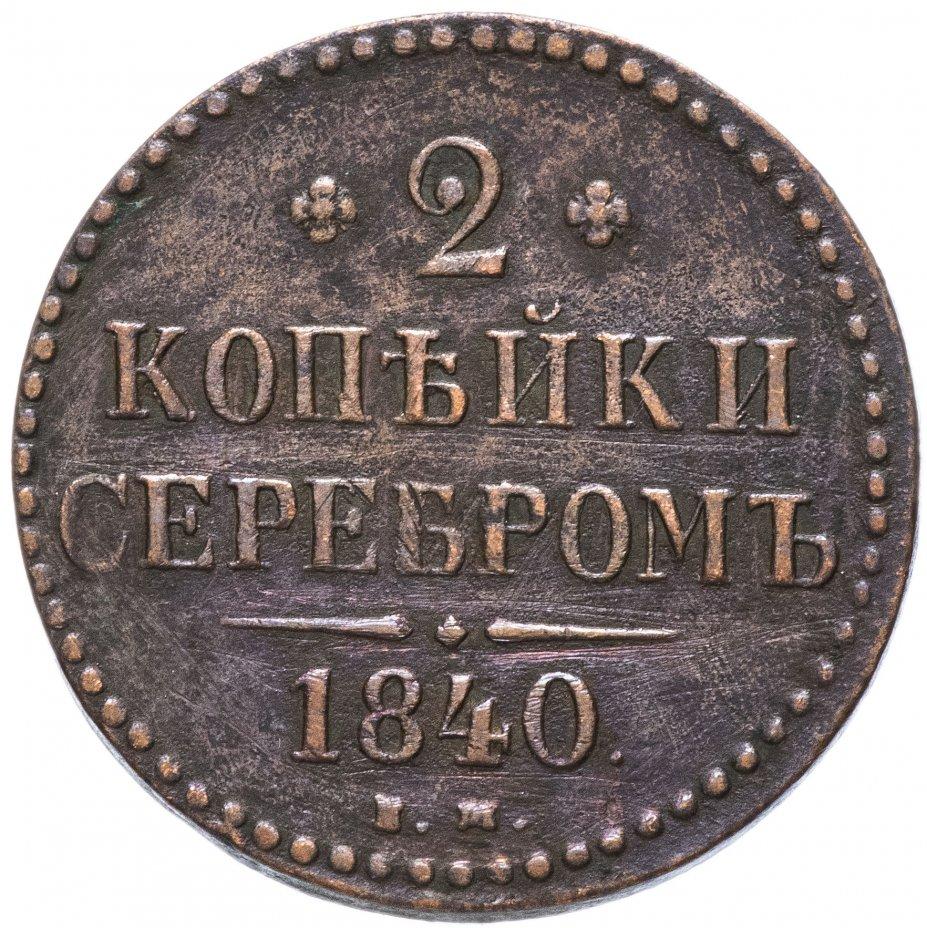 """купить 2 копейки 1840 ЕМ вензель украшен, буквы """"ЕМ"""" маленькие"""