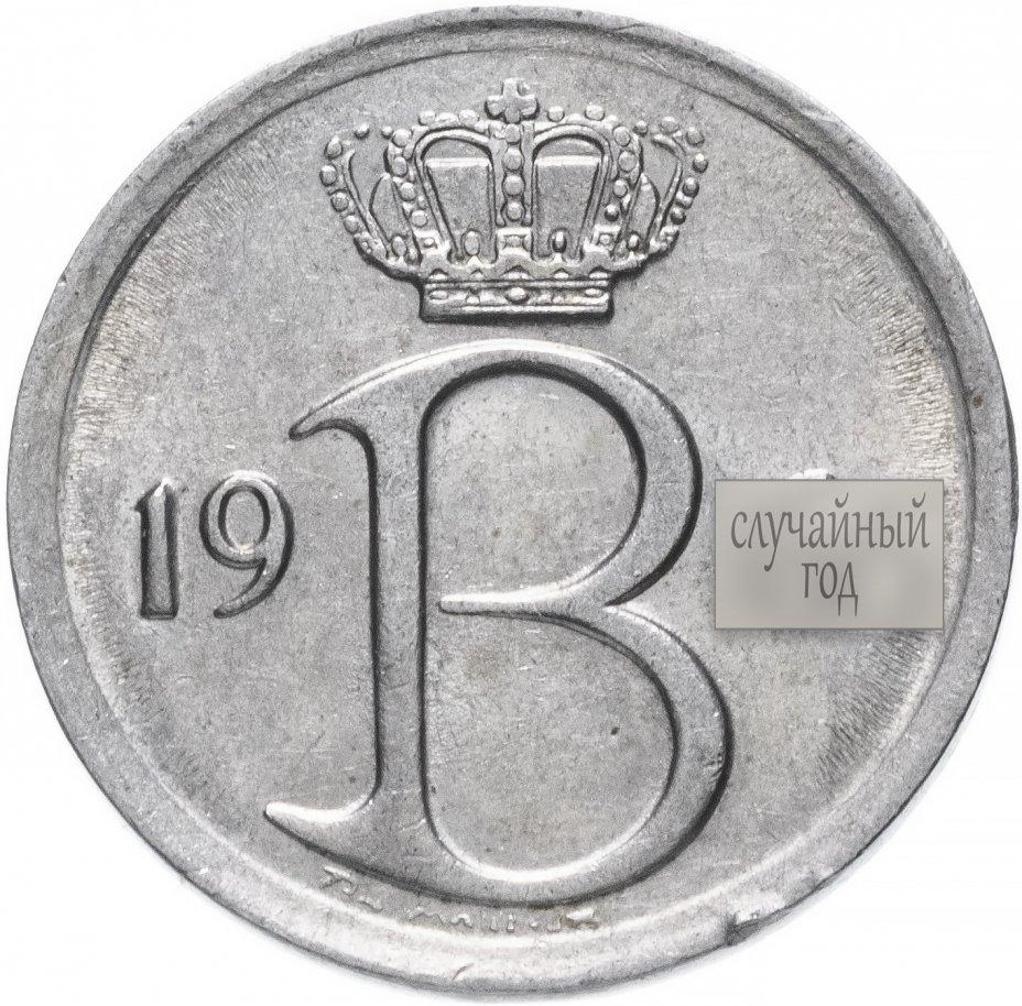 купить Бельгия 25 сантимов 1964-1975 случайная надпись - BELGIQUE или BELGIE, случайная дата
