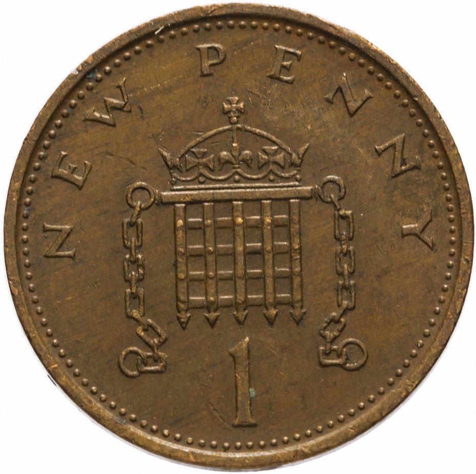 купить Великобритания 1 пенни 1978