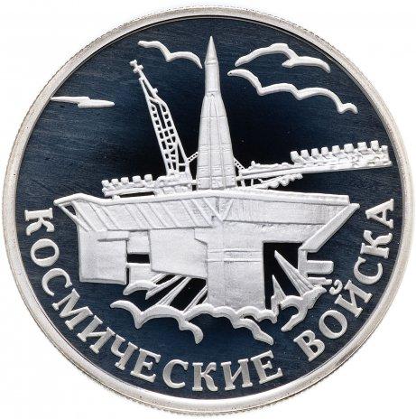 """купить 1 рубль 2007 ММД """"Космические войска - Байконур"""""""