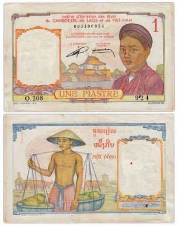 купить Французский Индокитай 1 пиастр 1953 год (Pick 92) Для Лаоса, Камбоджи, Вьетнама