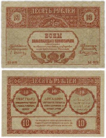 купить Закавказье 10 рублей 1918