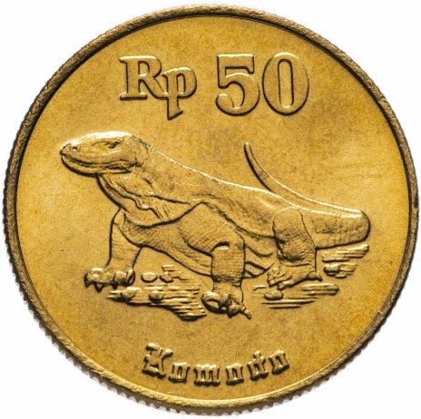купить Индонезия 50 рупий 1998 Варан