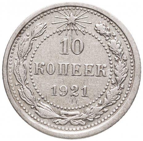 купить 10 копеек 1921