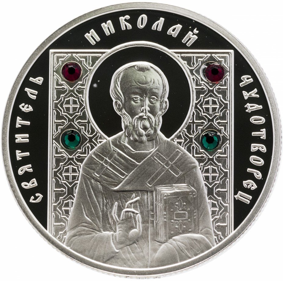 купить Беларусь 10 рублей 2008 Святой Николай Чудотворец