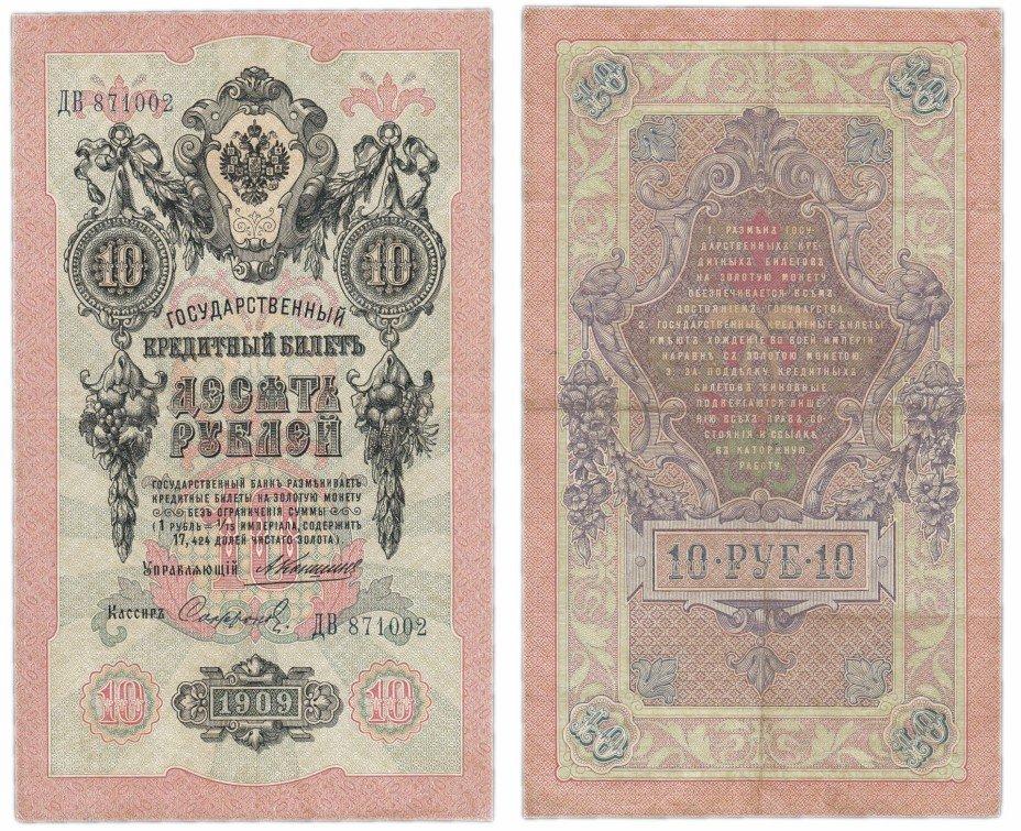 купить 10 рублей 1909 Коншин, кассир Сафронов
