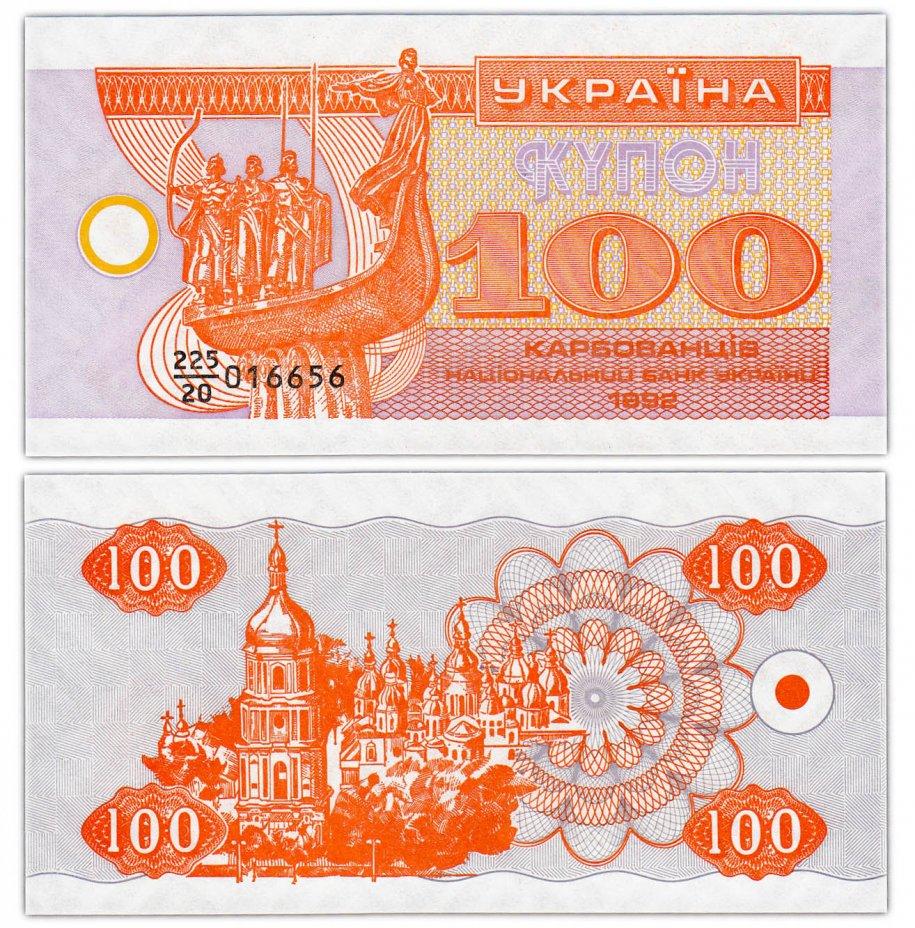 купить Украина 100 карбованцев 1992 (Pick 88)