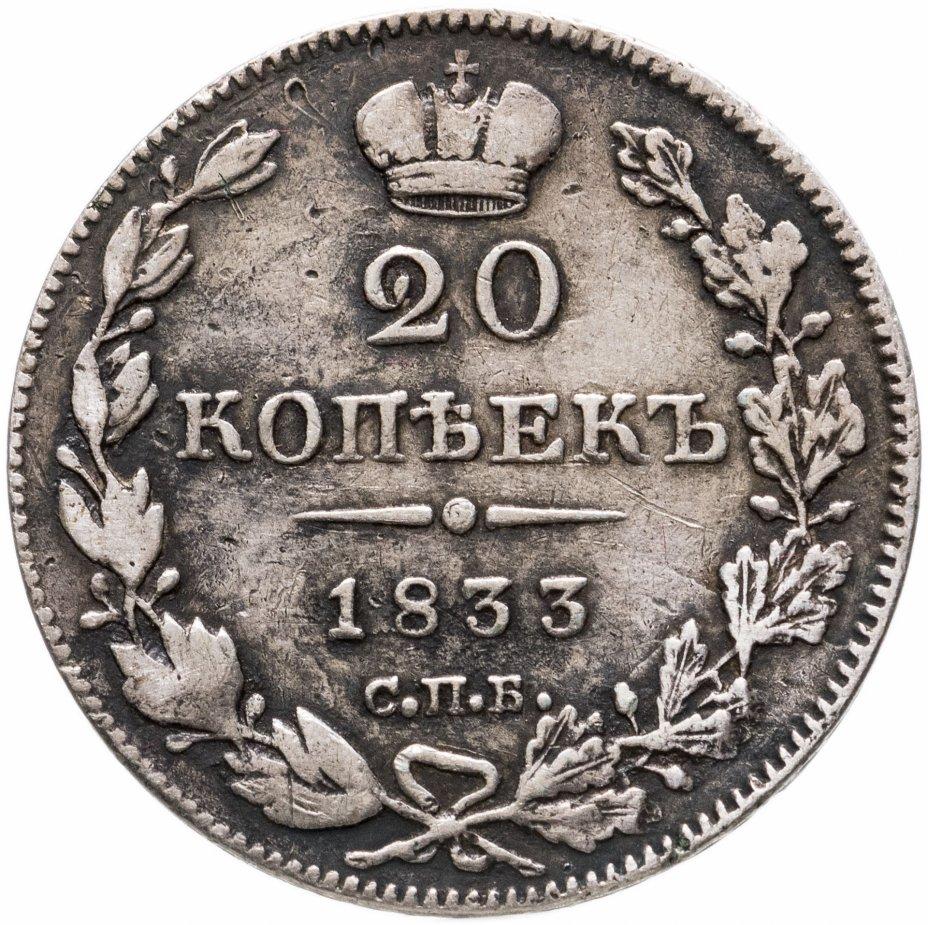 купить 20 копеек 1833 СПБ-НГ