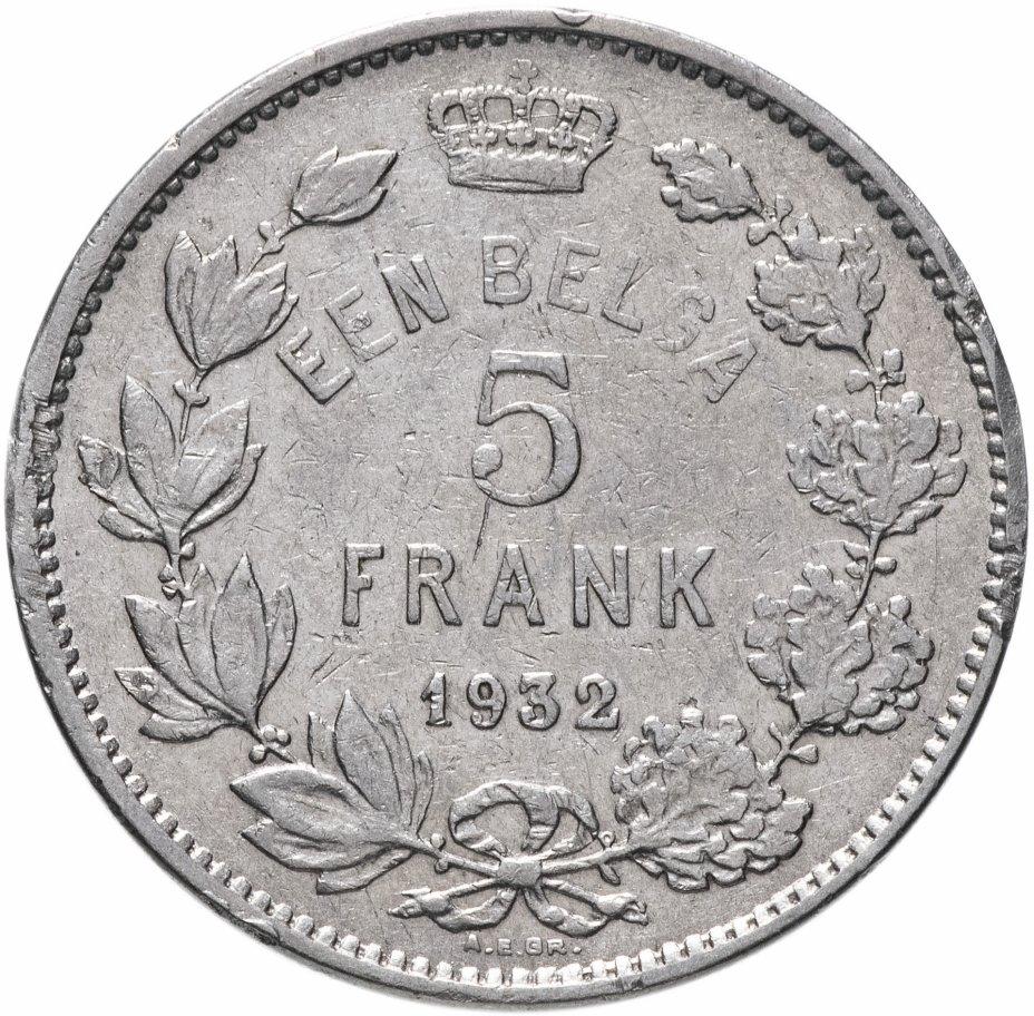 купить Бельгия 5 франков (francs) 1932   Надпись на голландском - 'ALBERT KONING DER BELGEN'