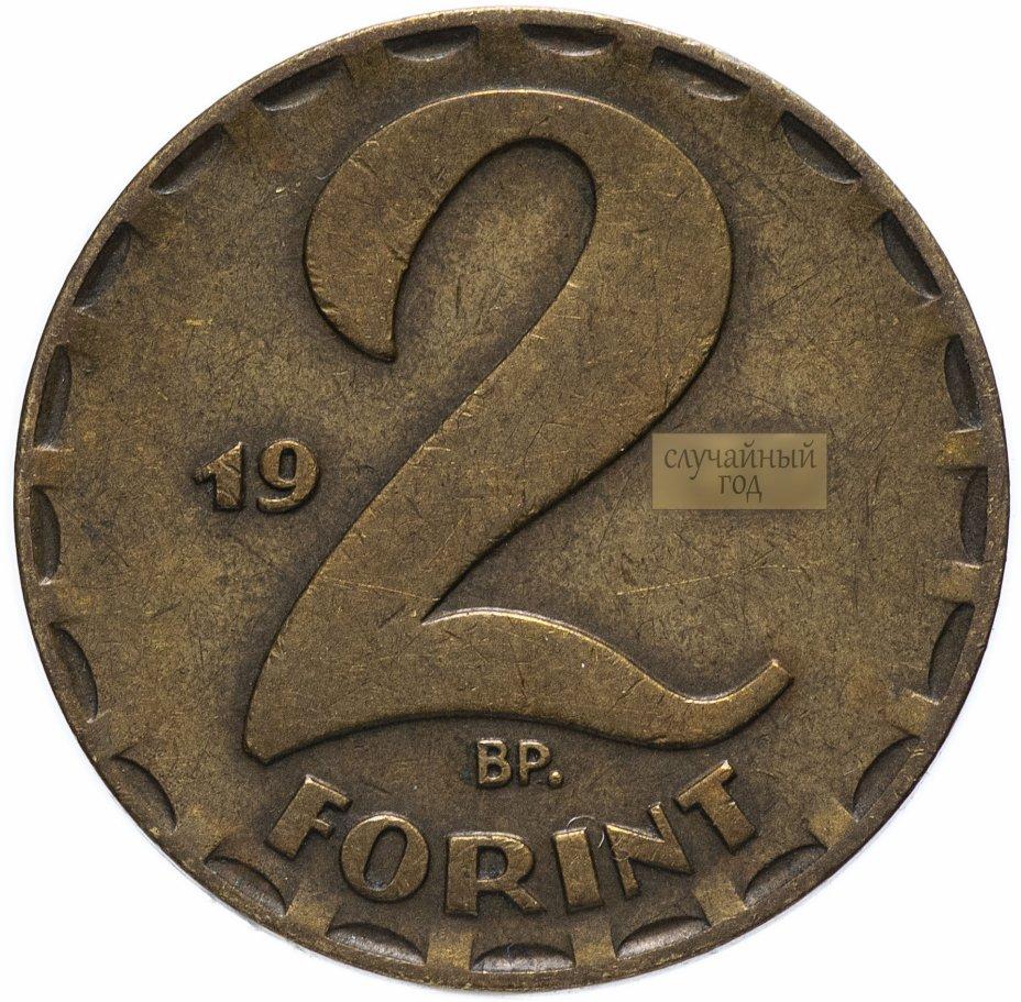 купить Венгрия 2 форинта (forint) 1970-1989 - случайный год