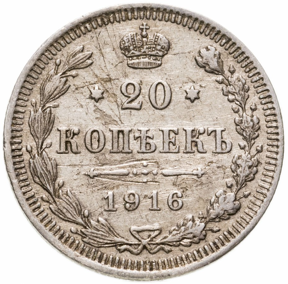 купить 20 копеек 1916