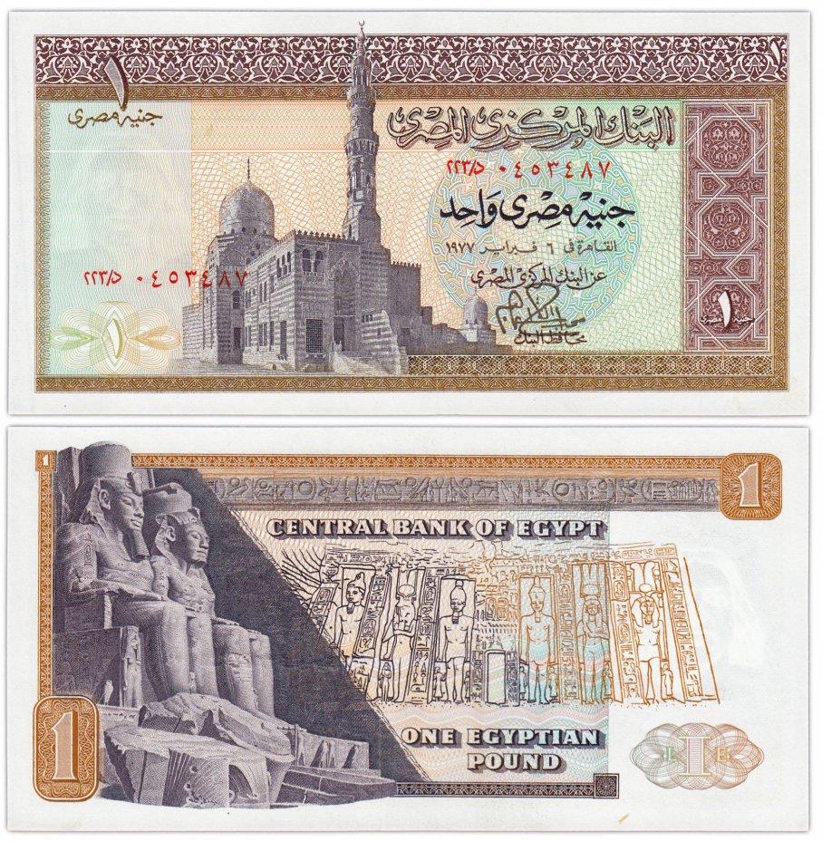 купить Египет 1 фунт 1977 (Pick 44c)
