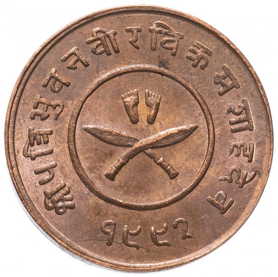 купить Непал 2 пайса 1935-1942