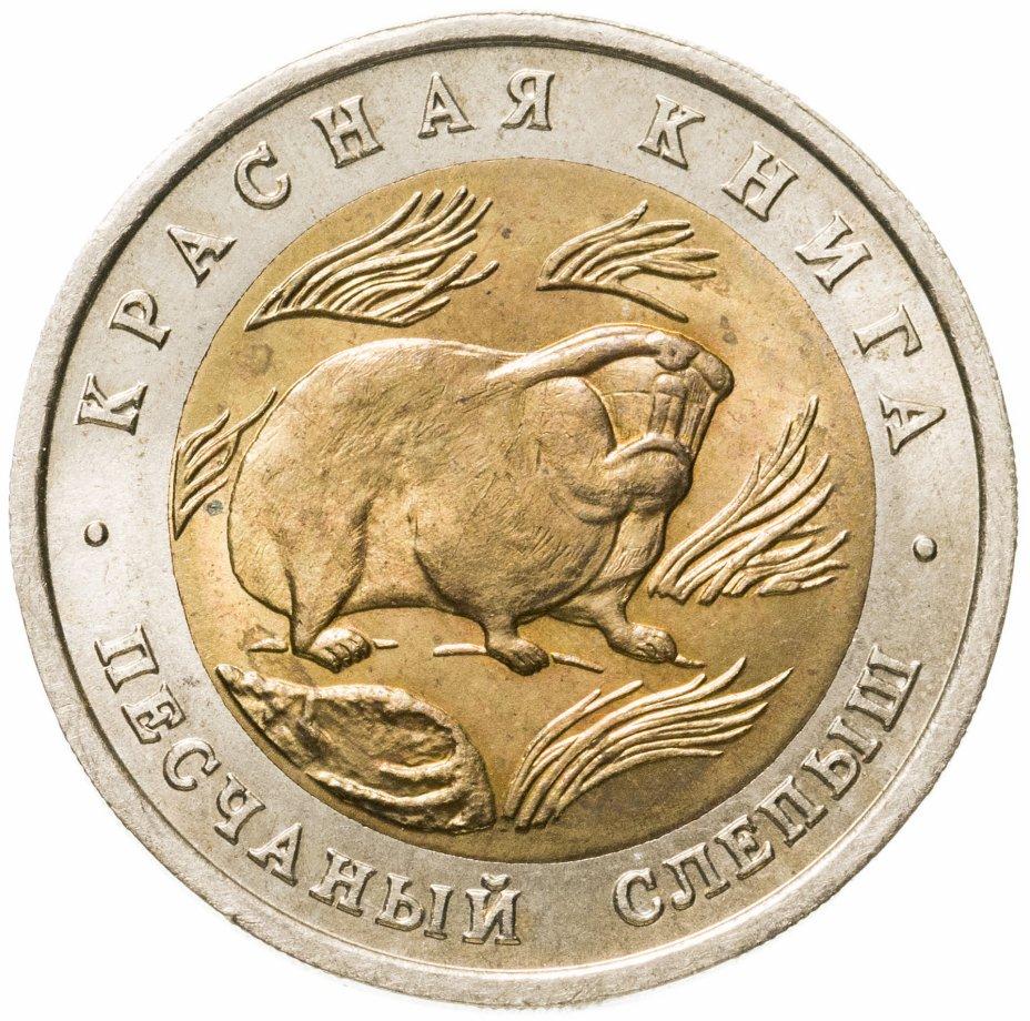купить 50 рублей 1994 ЛМД Песчаный Слепыш - Красная Книга