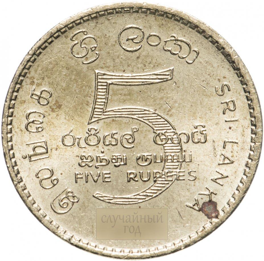 купить Шри-Ланка 5 рупий (rupees) 1984-2004, случайная дата