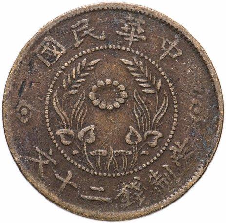 купить Китайская республика,  Провинция Хэнань (Хонань) 20 кэш (cash) 1920