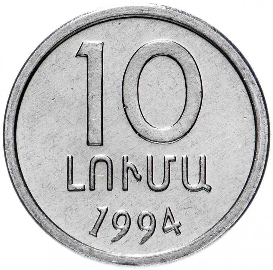 купить Армения 10 лум 1994