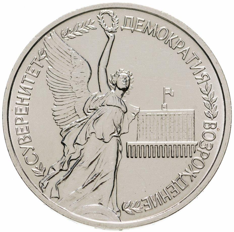 купить 1 рубль 1992 ЛМД годовщина Государственного суверенитета России