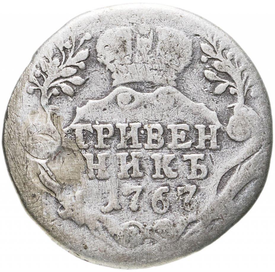 купить гривенник 1767