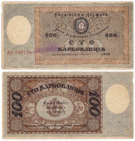 купить Украина 100 карбованцев 1918