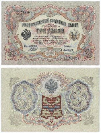 купить 3 рубля 1905 Шипов, кассир Афанасьев