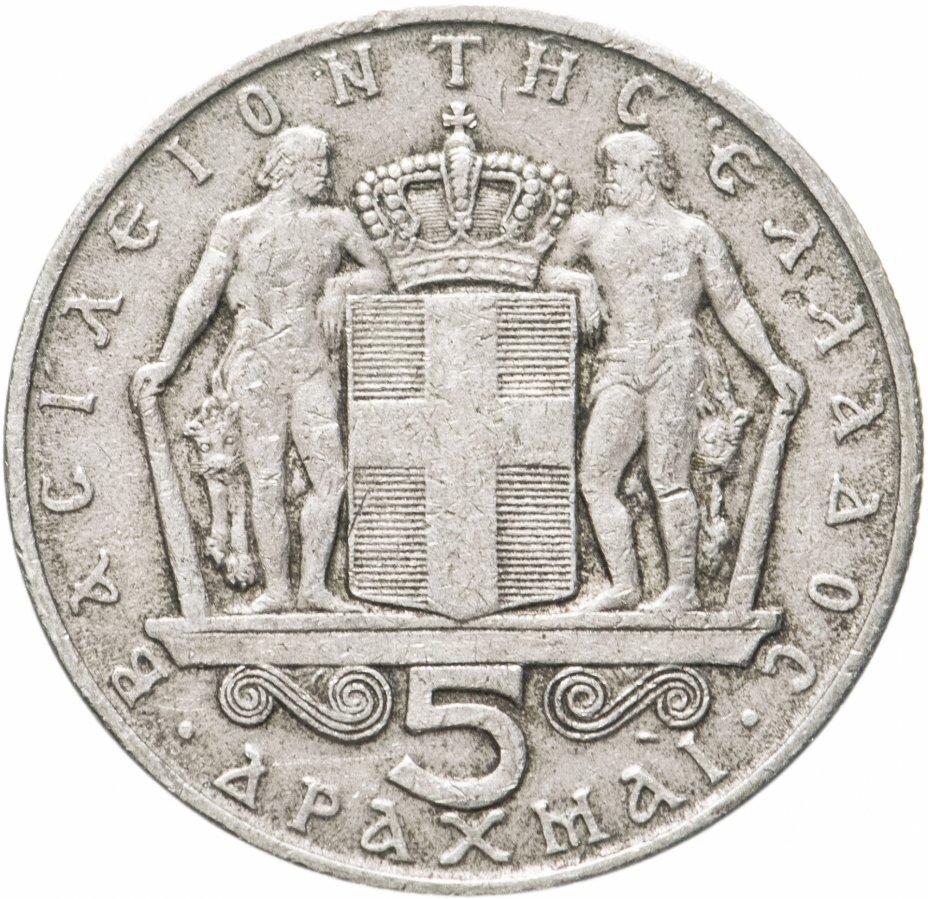 купить Греция 5 драхм (drachmai) 1966