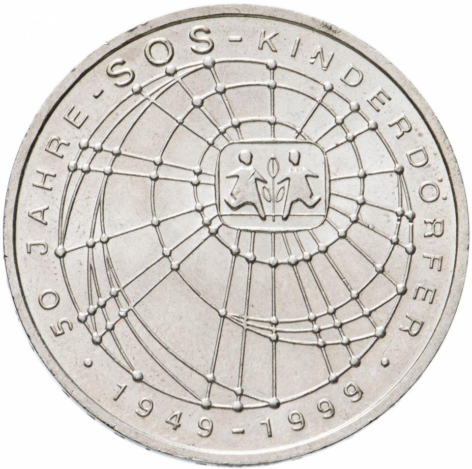 """купить Германия 10 марок 1999 """"50 лет благотворительной организации SOS-Kinderdorfer"""""""
