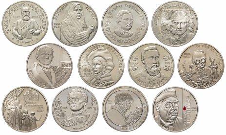 купить Украина набор из 12 монет 2 гривны 1999-2015