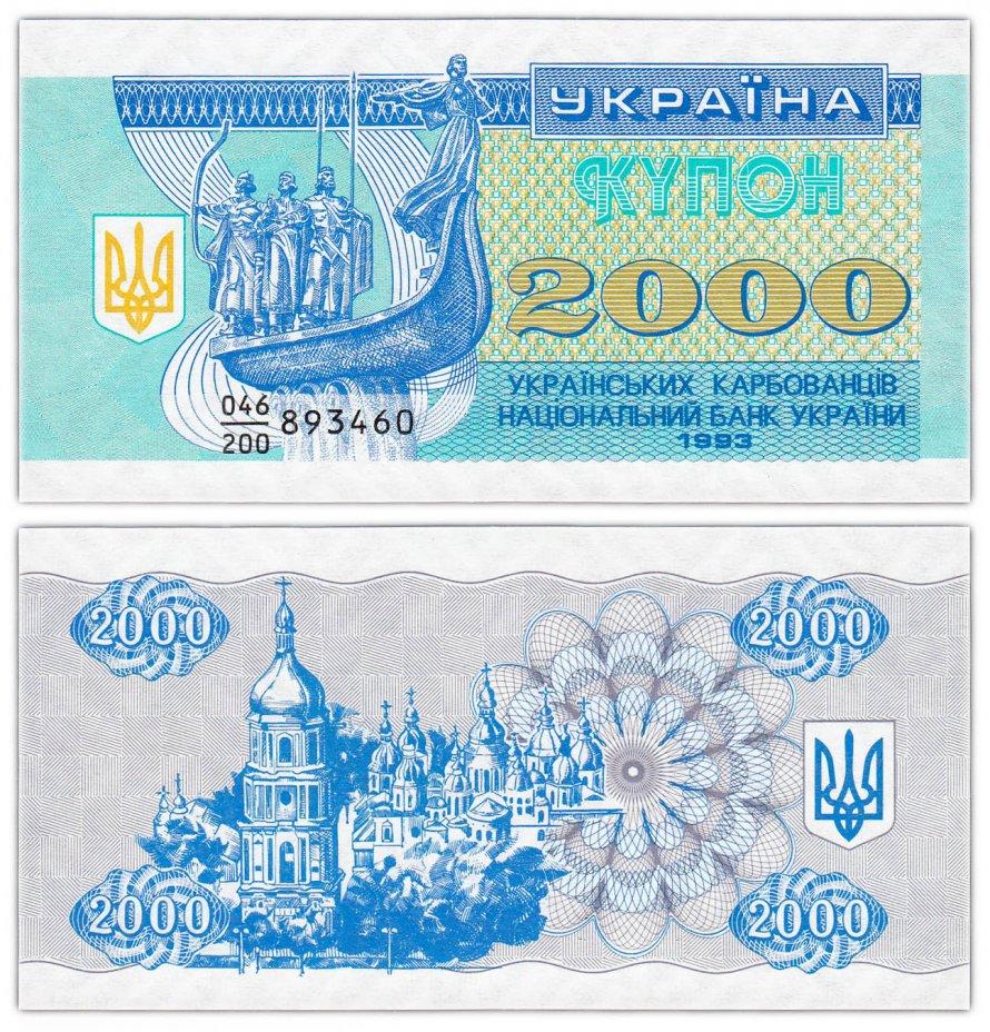 купить Украина 2000 карбованцев 1993 (Pick 92)