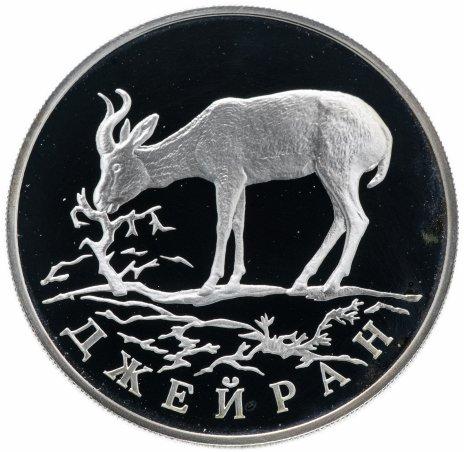 """купить 1 рубль 1997 ЛМД """"Красная книга - Джейран"""""""