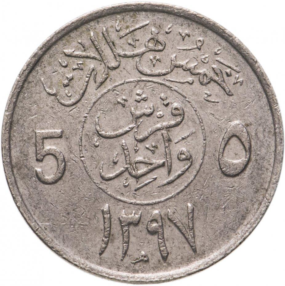купить Саудовская Аравия 5 халалов (halalas) 1977-1980, случайная дата