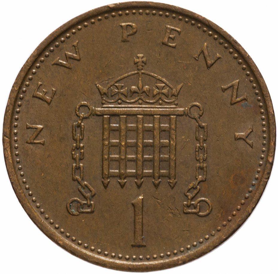купить Великобритания 1 пенни 1981