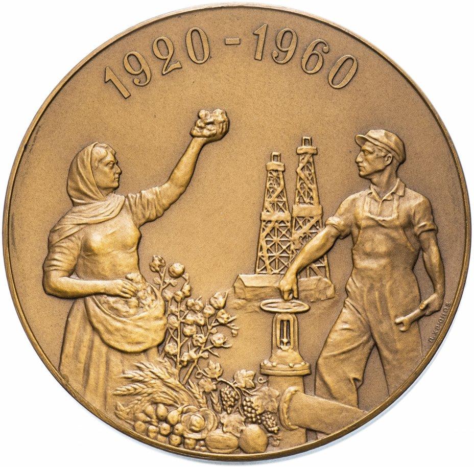 """купить Медаль """"40 лет Азербайджанской ССР"""""""