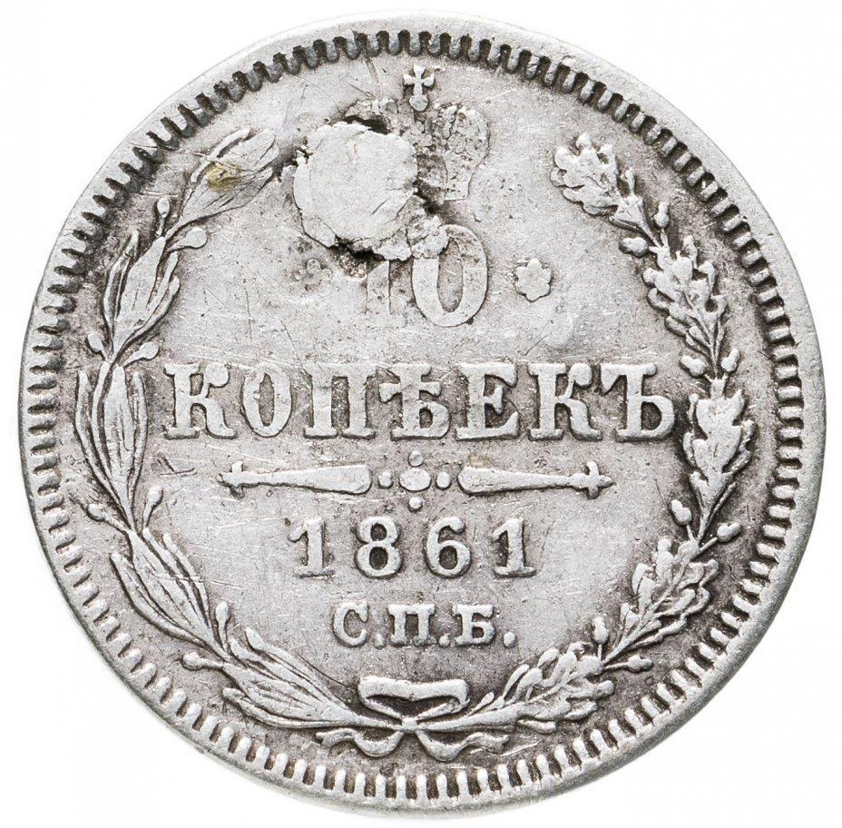 купить 10 копеек 1861 СПБ