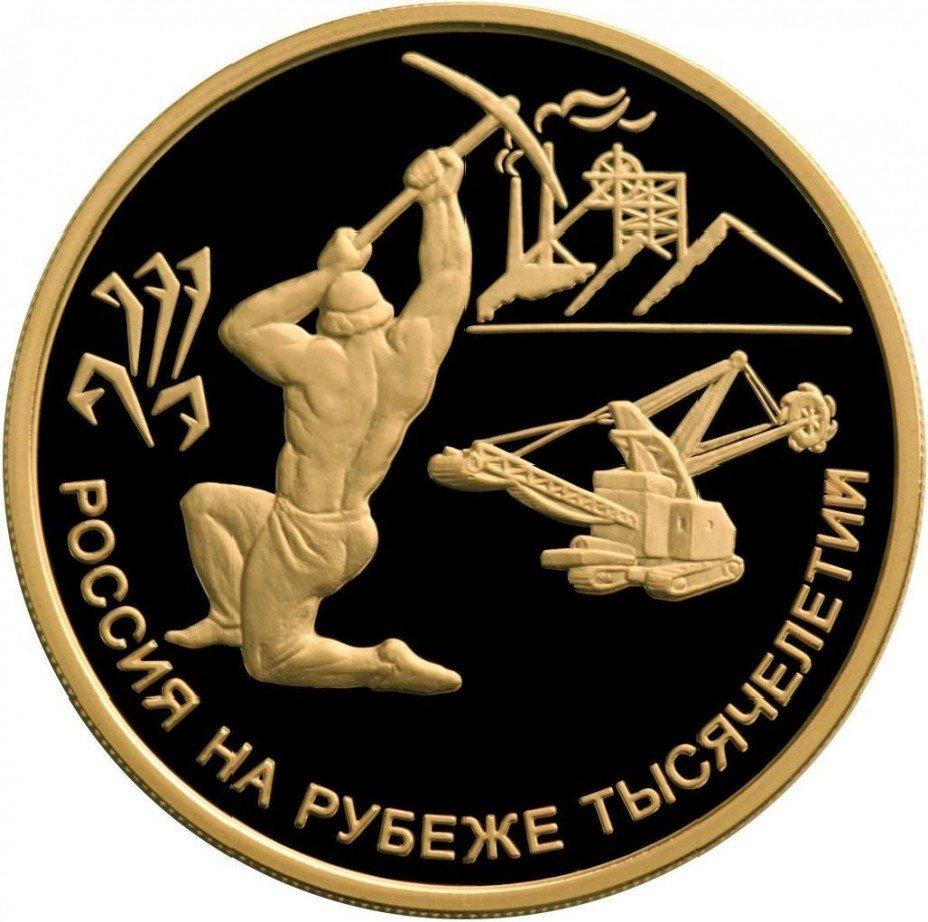 купить 100 рублей 2000 года ММД рудокоп Proof