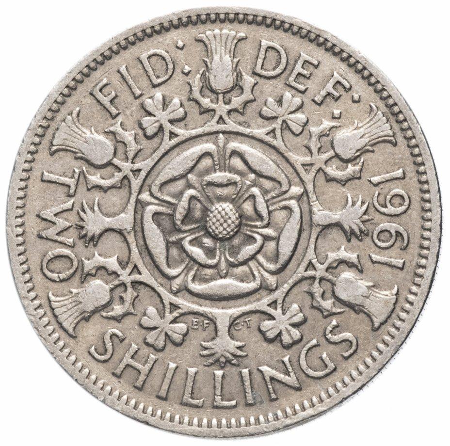 купить Великобритания 2 шиллинга (флорин) 1961