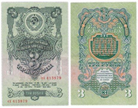 купить 3 рубля 1947 (1957) 15 лент в гербе, 1-й тип шрифта, тип литер маленькая/Большая В57.3.3 по Засько