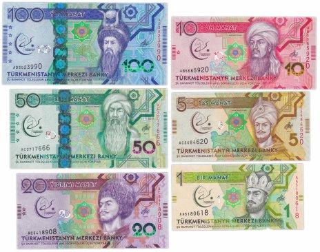 купить Туркменистан полный набор (6 шт) 1, 5, 10, 20, 50, 100 манат 2017 года Азиатские Игры АЗИАН