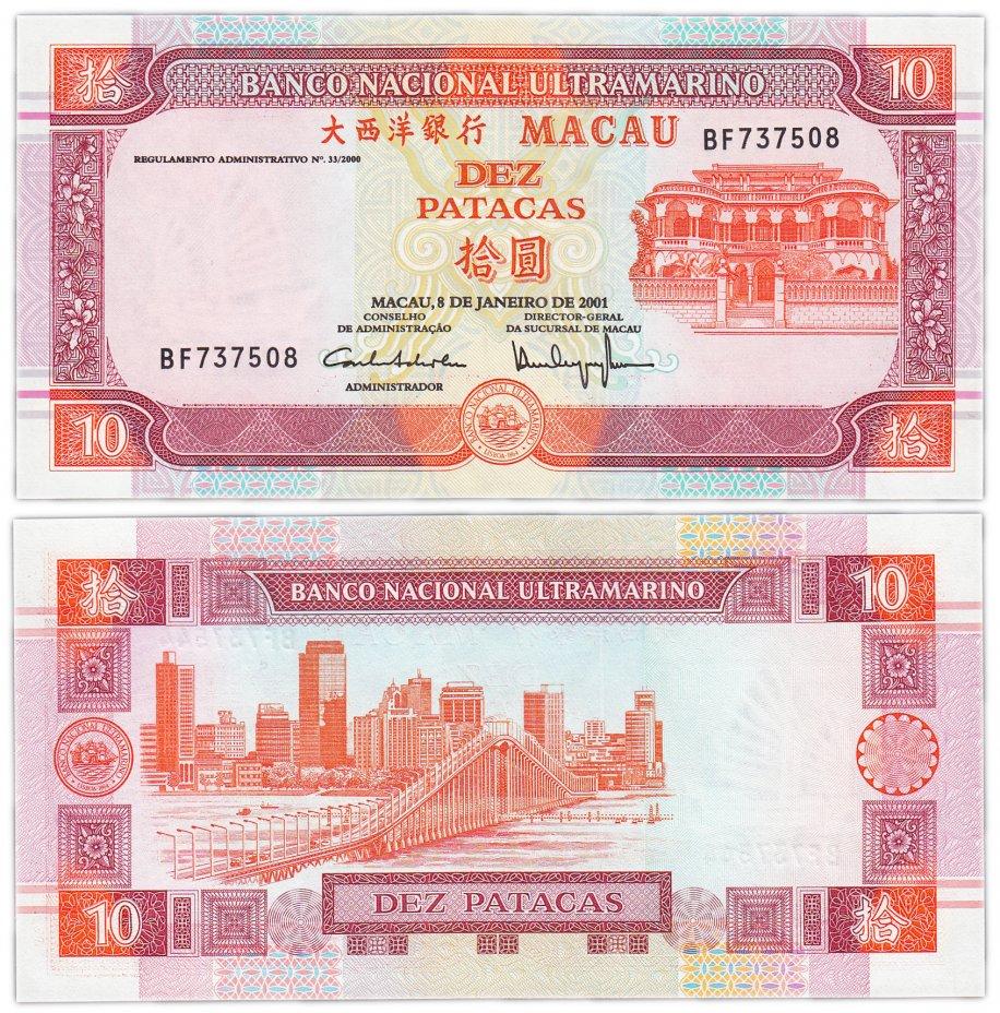 купить Макао 10 патака 2001